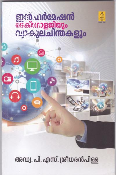 Cover Image of Book Information Technologiyum Vyakulachinthakalum