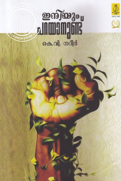 Image of Book Iniyum Parayanund