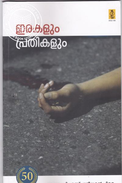 Cover Image of Book Irakalum Prathikalum