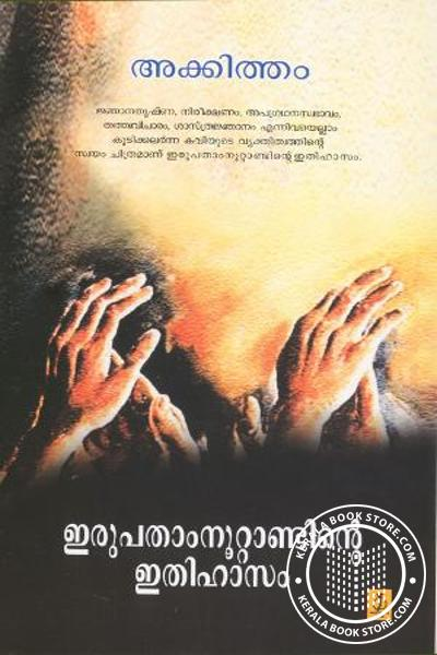 Cover Image of Book Irupatham Noottantinte Ithihasam