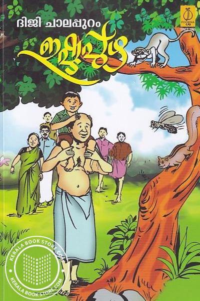 Cover Image of Book ഇഷ്ടപുഴ