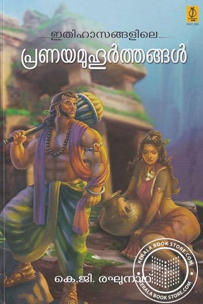 Cover Image of Book ഇതിഹാസങ്ങളിലെ പ്രണയമുഹൂര്ത്തങ്ങള്