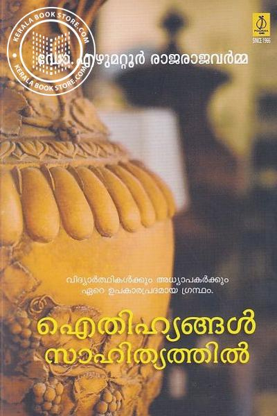 Cover Image of Book Ithihyangal Sahithyathil