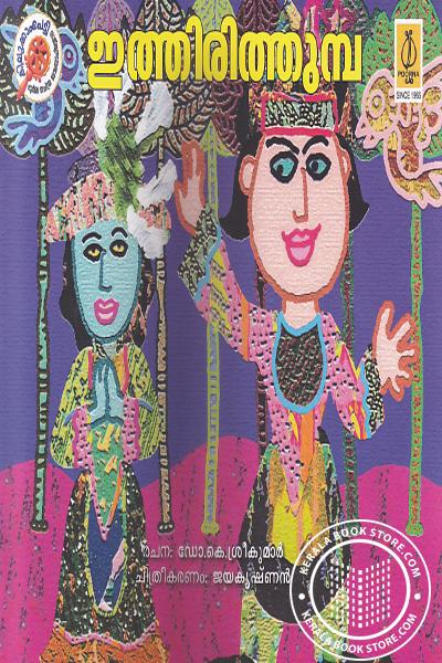 Cover Image of Book Ithiri Thumba