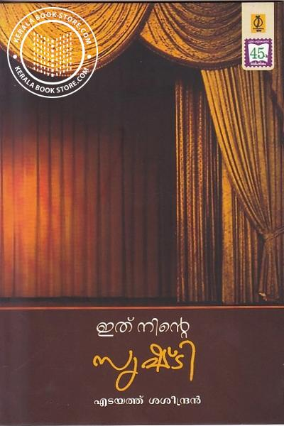 Cover Image of Book Ithu Ninte Srishty