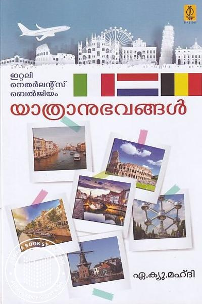 Cover Image of Book ഇറ്റലി നെതര്ലാന്റ് ബെല്ജിയം - യാത്രാനുഭവങ്ങള്