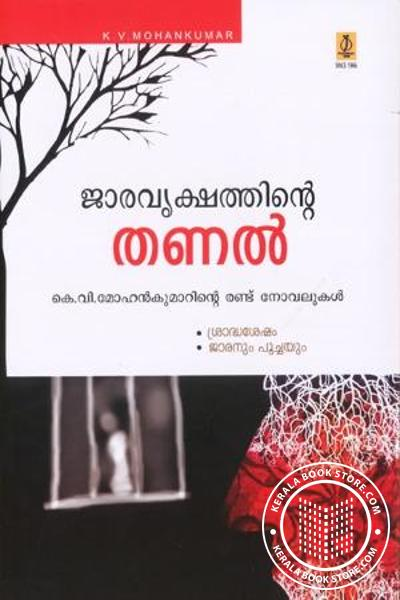 Cover Image of Book Jaara Vrikashathinte Thanal