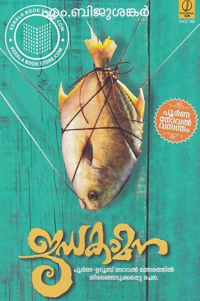 Cover Image of Book ജഡകാമന