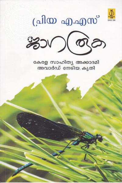 Cover Image of Book ജാഗരൂക