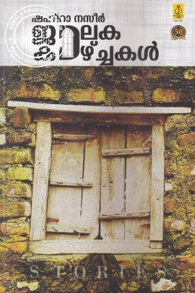 Cover Image of Book ജാലക കാഴ്ചകള്‍