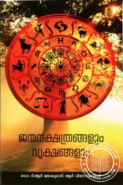 Cover Image of Book ജന്മനക്ഷത്രങ്ങളും വൃക്ഷങ്ങളും