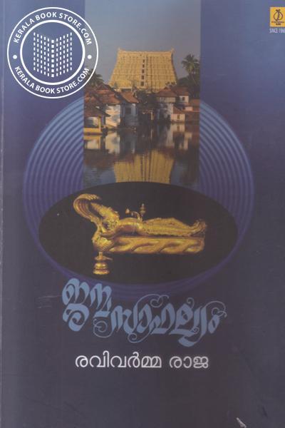 Image of Book Janma Safalyam