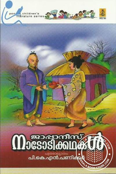 Cover Image of Book Jappanees Nadodi Kathakal