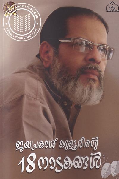 Image of Book ജയപ്രകാശ് കുളൂരിന്റെ 18 നാടകങ്ങള്