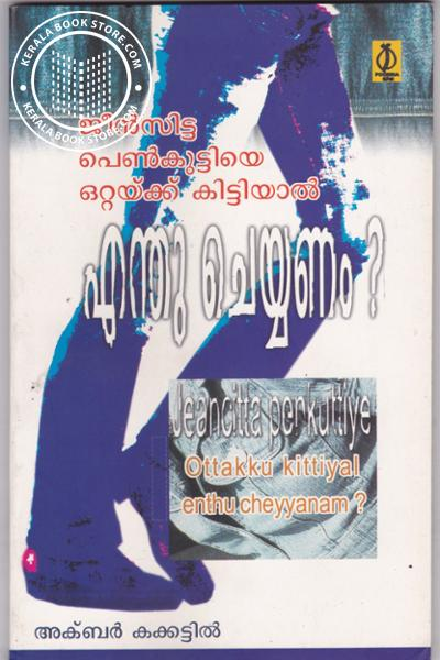 Cover Image of Book Jeancitta Penkuttiye Ottakku Kittiyal Enthu Cheyyanam