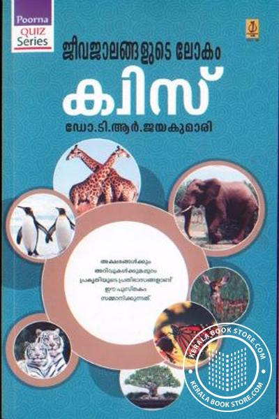 Cover Image of Book Jeevajalangalute Lokam Quiz