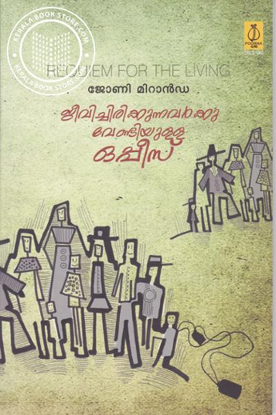 Cover Image of Book ജീവിച്ചിരിക്കുന്നവര്ക്കുവേണ്ടിയുള്ള ഒപ്പീസ്