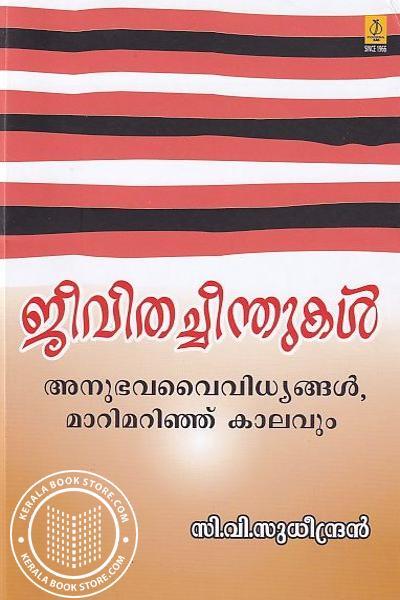 Cover Image of Book ജീവിതച്ചീന്തുകള് അനുഭവ വൈവിധ്യങ്ങള് മാറിമറിഞ്ഞ് കാലവും
