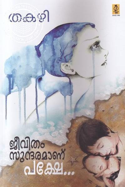 Cover Image of Book Jeevitham Sundaramanu Pakshe