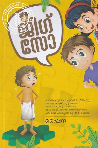 Cover Image of Book ജിഗ്സോ