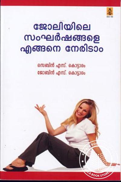Cover Image of Book Joliyile Sangarshagale Engane Neridam