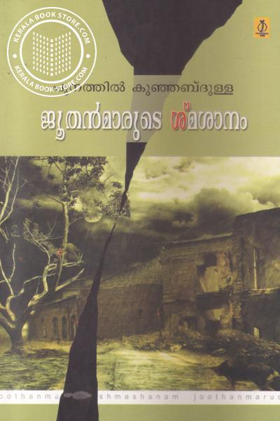 Cover Image of Book Joothanmaarude Smasaanam