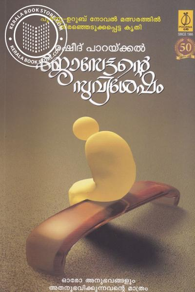 Cover Image of Book ജോസേട്ടന്റെ സുവിശേഷം