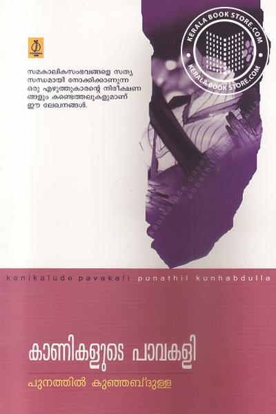 Cover Image of Book Kaanikalude Paavakali