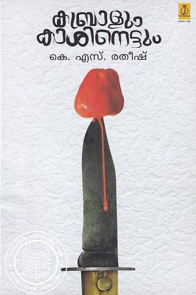 Cover Image of Book കബ്രാളും കാശിനെട്ടും