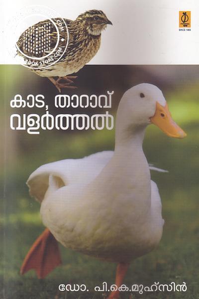 Cover Image of Book കാട താറാവ് വളര്ത്തല്