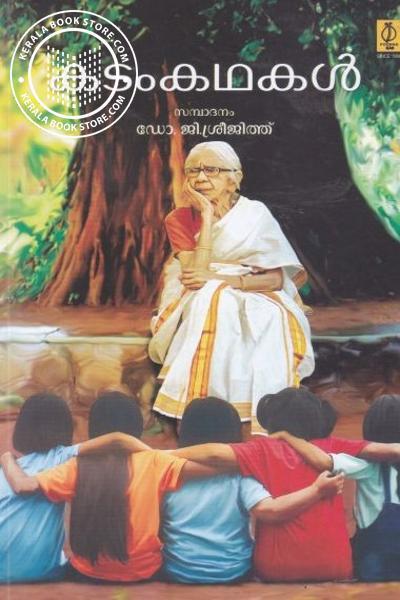 Cover Image of Book കടംകഥകള്