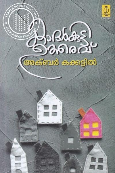 Cover Image of Book Kadarkutty Utharav
