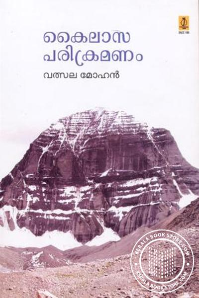 Cover Image of Book Kailasa Parikramanam