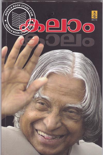 Image of Book Kalam Kaalam