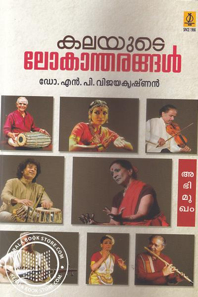 Cover Image of Book Kalayute Lokantharangal