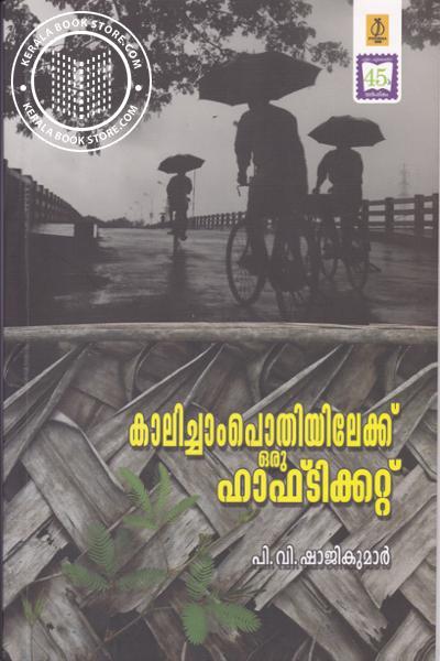 Cover Image of Book കാലിച്ചാം പൊതിയിലേക്ക് ഒരു ഹാഫ് ടിക്കറ്റ്