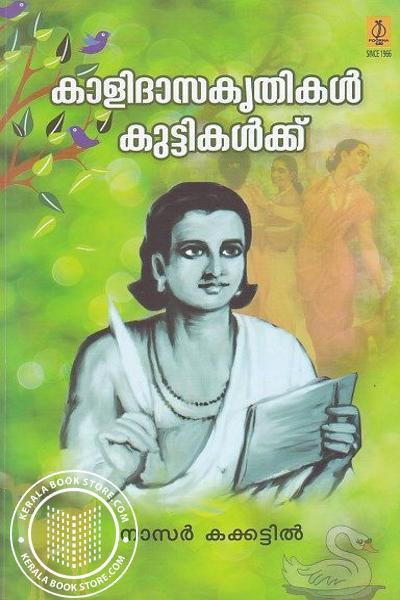 Cover Image of Book Kalidasa Krithikal Kuttikalkku