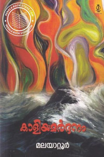 Cover Image of Book കാളീയ മര്ദ്ദനം