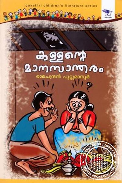 Cover Image of Book Kallante Maanasantharam