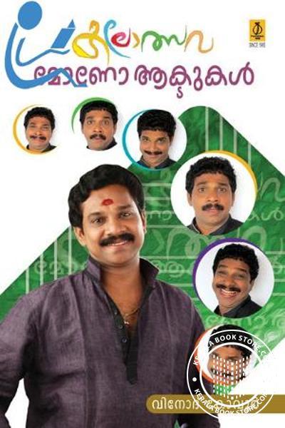 Cover Image of Book കലോത്സവ മോണോആക്ടുകള്