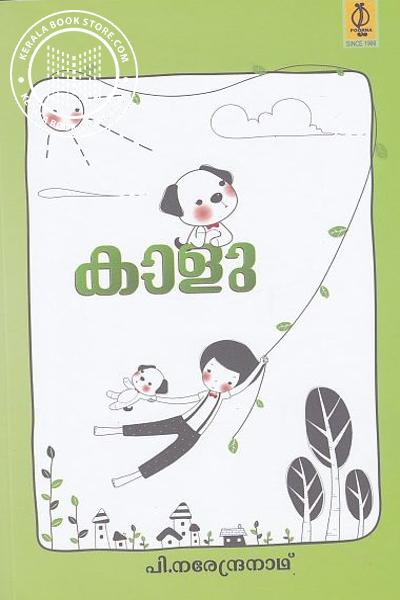 Cover Image of Book കാളു