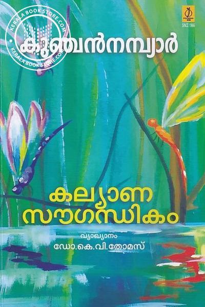 Cover Image of Book കല്യാണ സൗഗന്ധികം - കുഞ്ചന്നമ്പ്യാര്