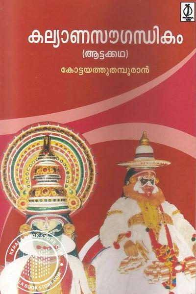 Cover Image of Book Kalyanasaugandhikam