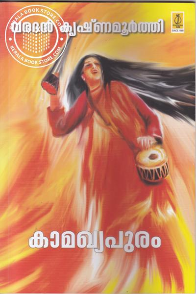 Cover Image of Book Kamakhyapuram