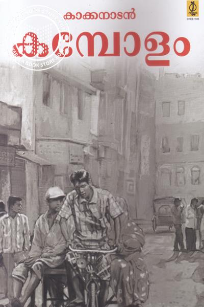 Cover Image of Book Kambolam