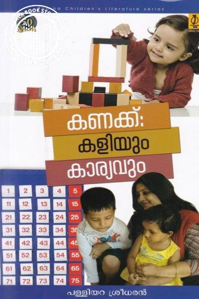 Cover Image of Book Kanakk Kaliyum Karyavum