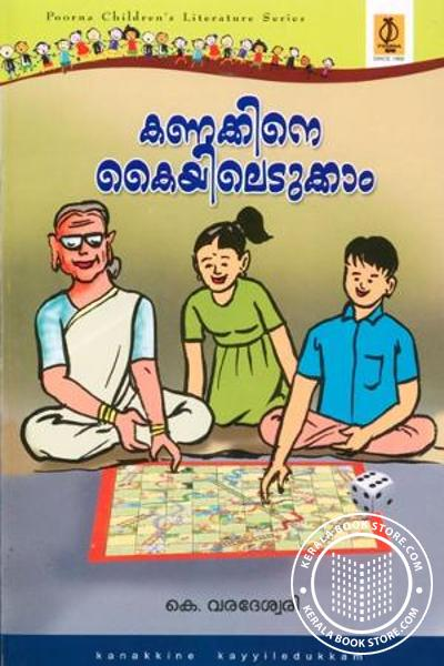 Cover Image of Book Kanakkine Kayyiledukkam