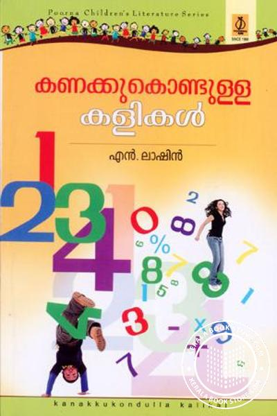 Cover Image of Book Kanakku Kondulla Kalikal
