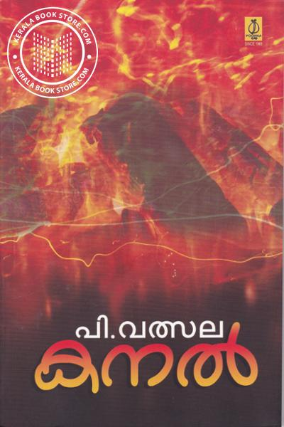Cover Image of Book കനല്‍
