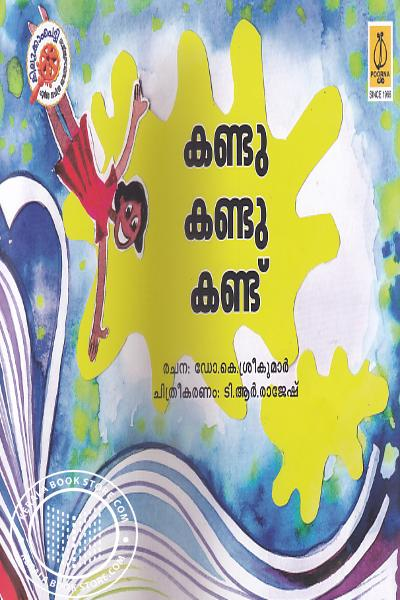 Cover Image of Book Kandu Kandu Kand